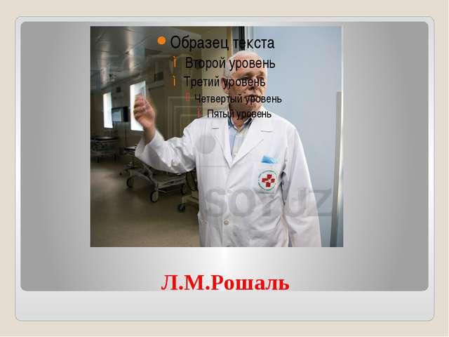 Л.М.Рошаль