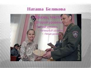 Наташа Беликова