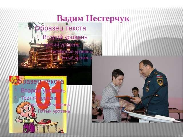 Вадим Нестерчук