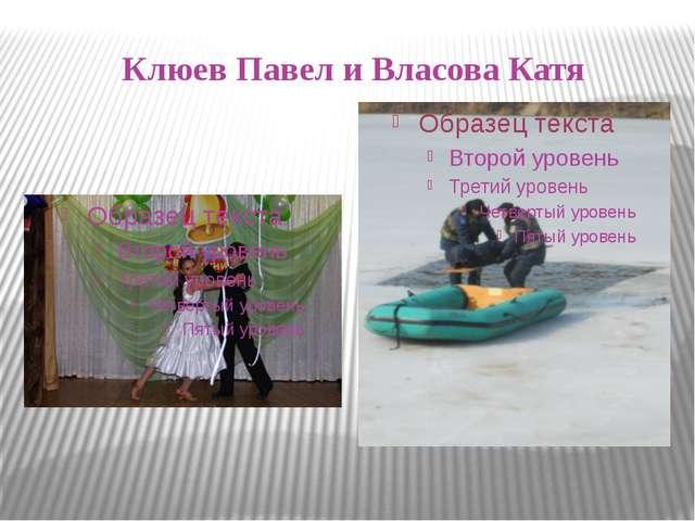 Клюев Павел и Власова Катя