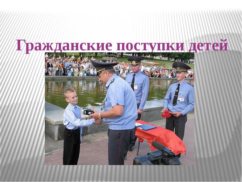 Гражданские поступки детей