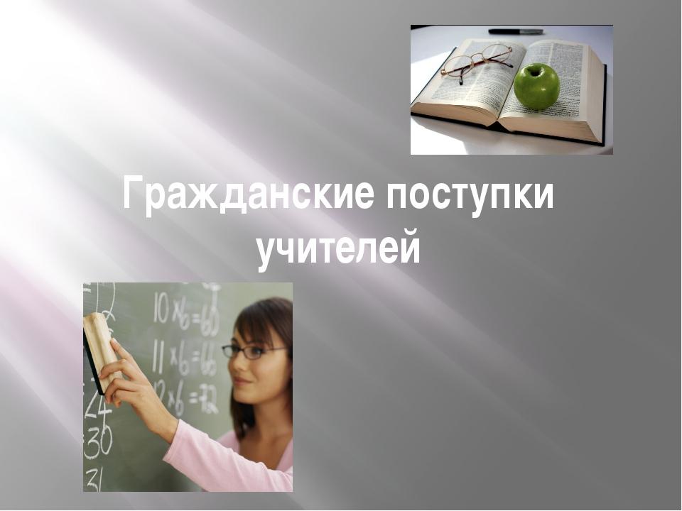 Гражданские поступки учителей