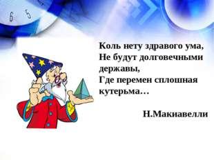Коль нету здравого ума, Не будут долговечными державы, Где перемен сплошная к