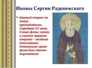 Иконы Сергия Радонежского Шитый покров на мощи преподобного. Середина XV века