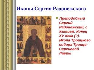 Иконы Сергия Радонежского Преподобный Сергий Радонежский, с житием. Конец XV
