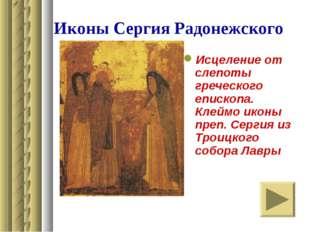 Иконы Сергия Радонежского Исцеление от слепоты греческого епископа. Клеймо ик