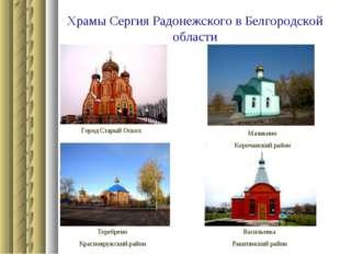 Храмы Сергия Радонежского в Белгородской области Мазикино Корочанский район Г