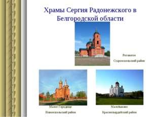 Храмы Сергия Радонежского в Белгородской области Малобыково Красногвардейский