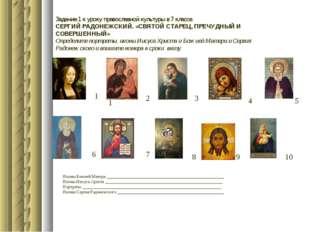 Задание 1 к уроку православной культуры в 7 классе СЕРГИЙ РАДОНЕЖСКИЙ. «СВЯТ