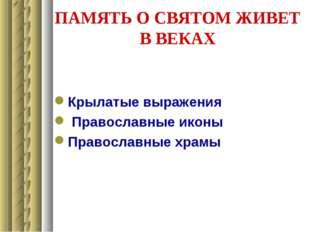 ПАМЯТЬ О СВЯТОМ ЖИВЕТ В ВЕКАХ Крылатые выражения Православные иконы Православ