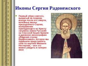 Иконы Сергия Радонежского Первый образ святого, вышитый на покрове вскоре пос