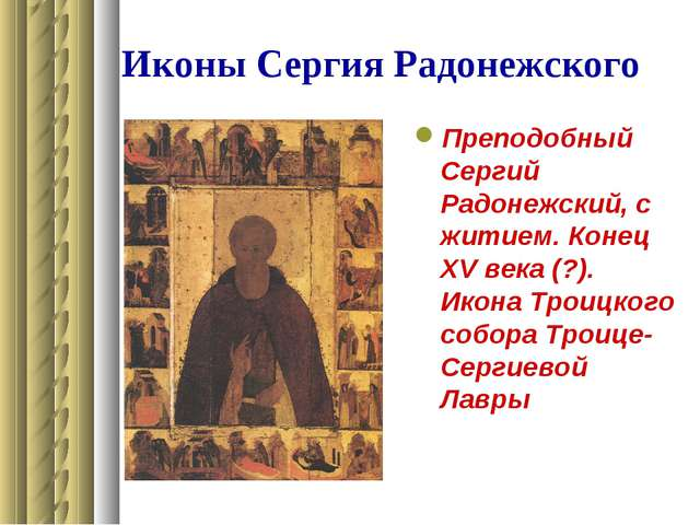 Иконы Сергия Радонежского Преподобный Сергий Радонежский, с житием. Конец XV...