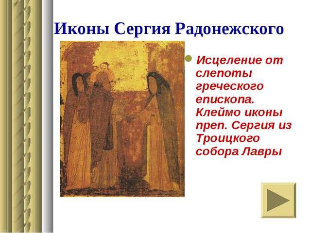 Иконы Сергия Радонежского Исцеление от слепоты греческого епископа. Клеймо ик...