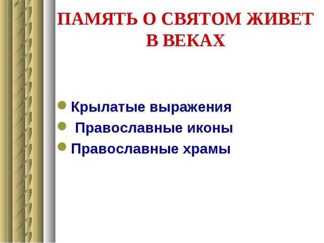 ПАМЯТЬ О СВЯТОМ ЖИВЕТ В ВЕКАХ Крылатые выражения Православные иконы Православ...