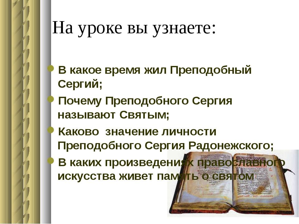 На уроке вы узнаете: В какое время жил Преподобный Сергий; Почему Преподобног...