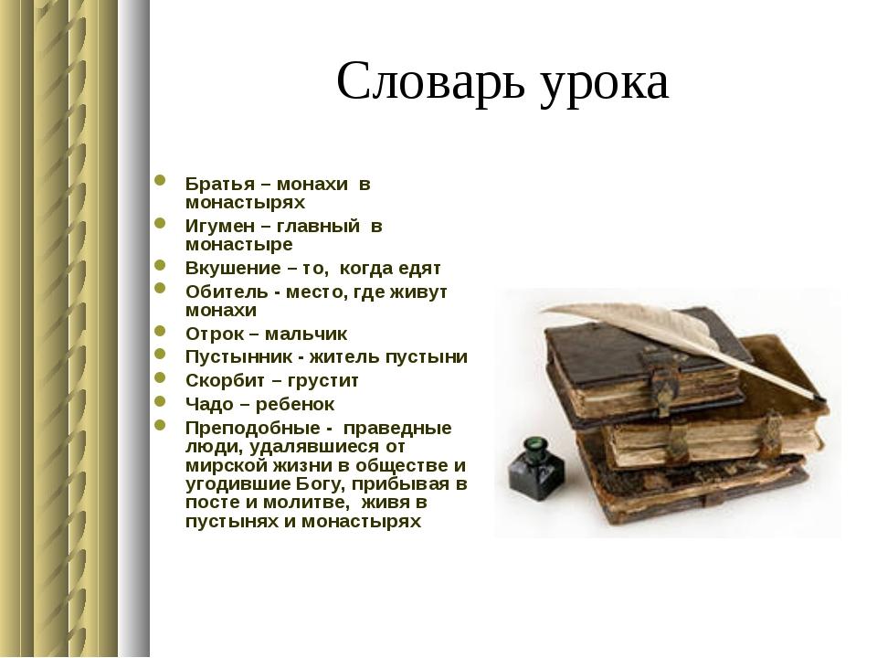 Словарь урока Братья – монахи в монастырях Игумен – главный в монастыре Вкуше...