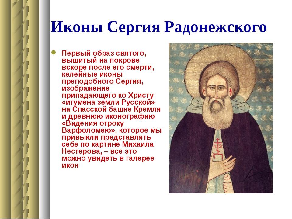 Иконы Сергия Радонежского Первый образ святого, вышитый на покрове вскоре пос...