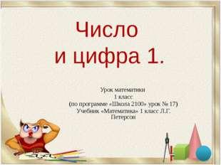 Число и цифра 1. Урок математики 1 класс (по программе «Школа 2100» урок № 17