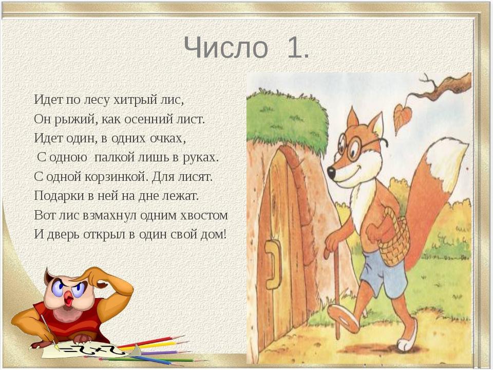 Число 1. Идет по лесу хитрый лис, Он рыжий, как осенний лист. Идет один, в од...