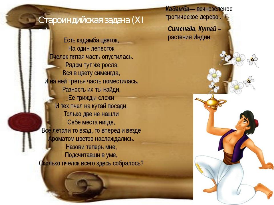 Староиндийская задача (XI в.) Есть кадамба цветок, На один лепесток Пчелок пя...