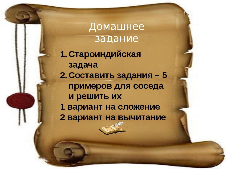 Домашнее задание Староиндийская задача Составить задания – 5 примеров для сос...