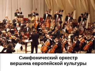 Симфонический оркестр вершина европейской культуры