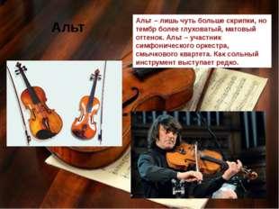 Альт Альт – лишь чуть больше скрипки, но тембр более глуховатый, матовый отт