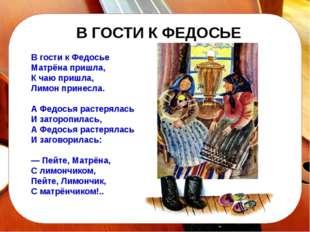В ГОСТИ К ФЕДОСЬЕ В гости к Федосье Матрё