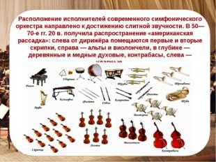 Расположение исполнителей современного симфонического оркестра направлено к