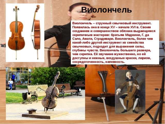 Виолончель – струнный смычковый инструмент. Появилась она в конце XV – начале...
