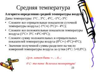 Средняя температура Алгоритм определения средней температуры воздуха Даны тем