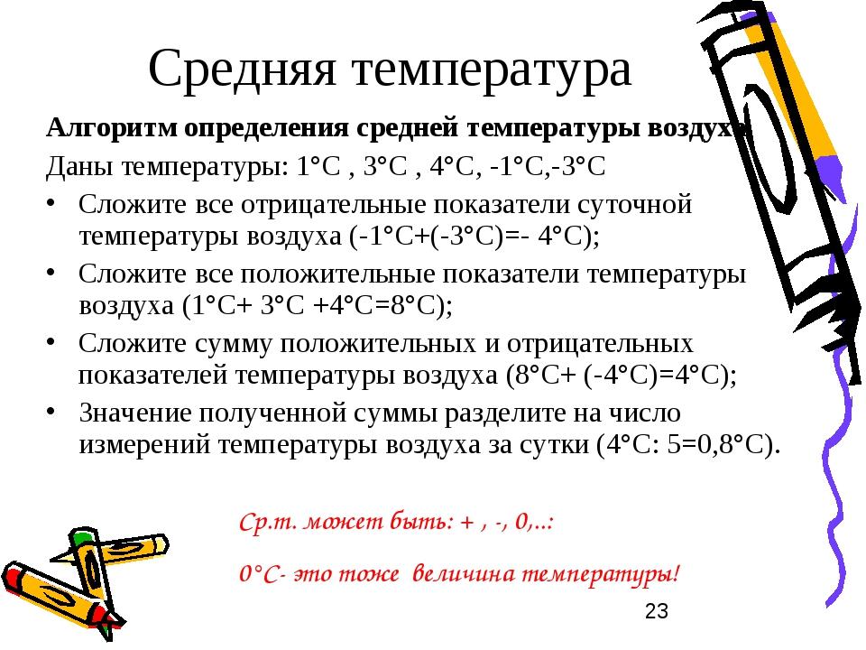 Средняя температура Алгоритм определения средней температуры воздуха Даны тем...