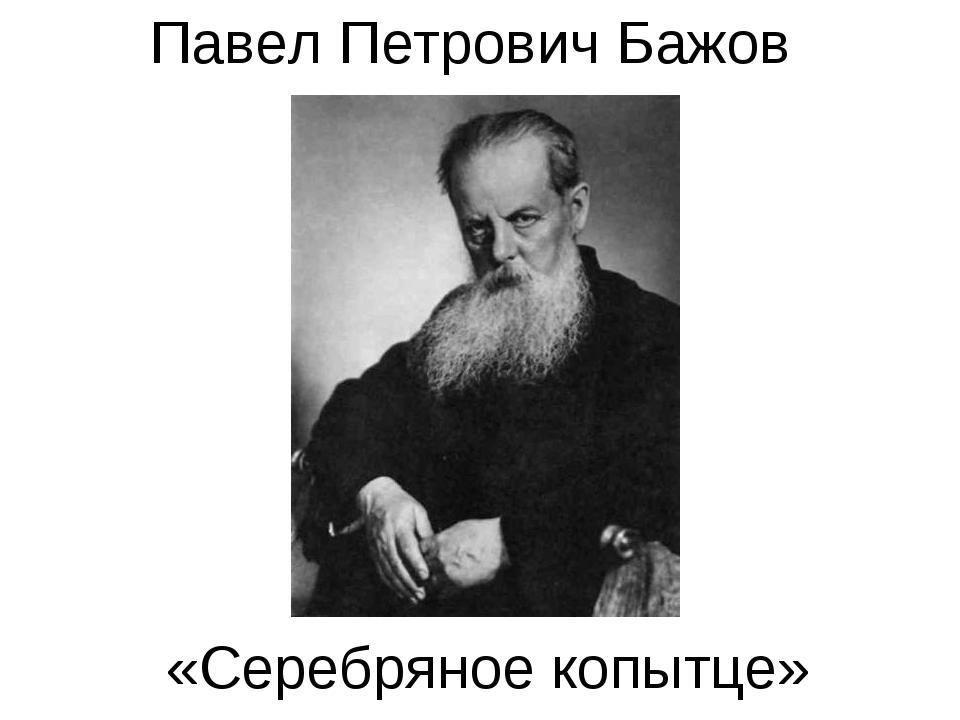 Павел Петрович Бажов «Серебряное копытце»