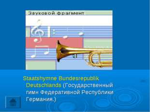 Staatshymne Bundesrepublik Deutschlands (Государственный гимн Федеративной Р