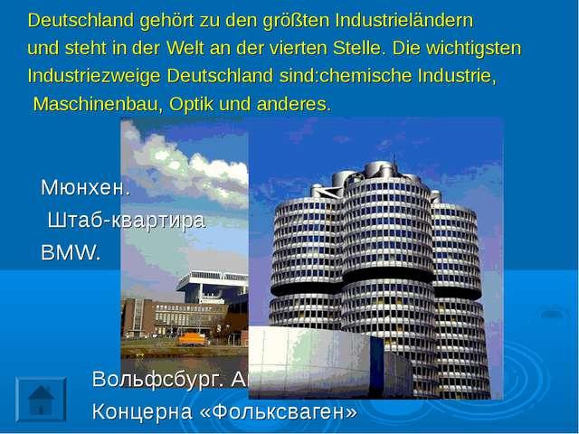 Вольфсбург. Автомобильный завод Концерна «Фольксваген» Deutschland gehört zu...
