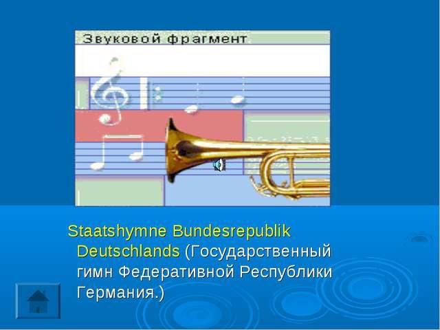 Staatshymne Bundesrepublik Deutschlands (Государственный гимн Федеративной Р...