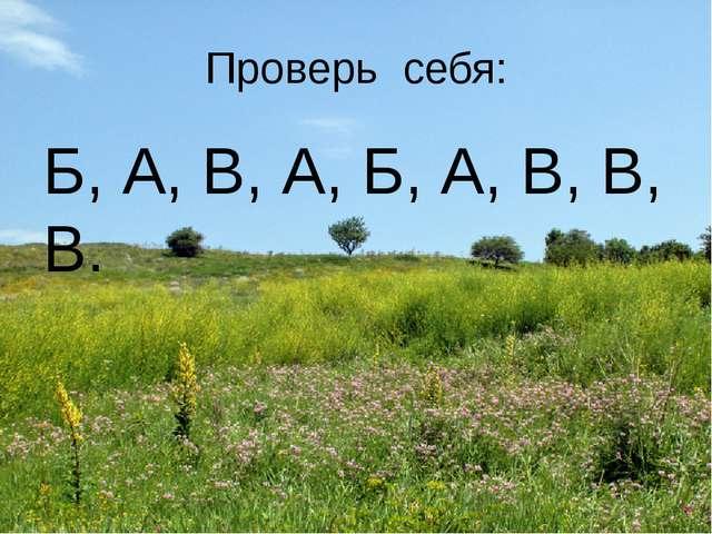 Проверь себя: Б, А, В, А, Б, А, В, В, В.