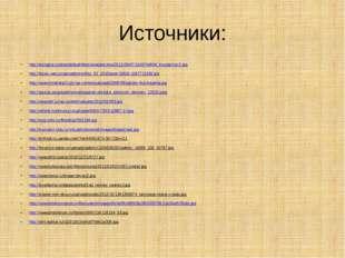 Источники: http://mosaica.ru/sites/default/files/news/preview/2011/09/07/1249