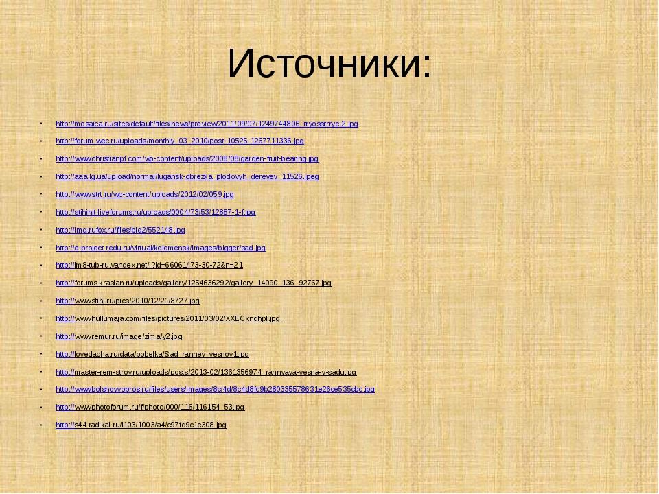 Источники: http://mosaica.ru/sites/default/files/news/preview/2011/09/07/1249...