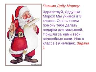 Письмо Деду Морозу Здравствуй, Дедушка Мороз! Мы учимся в 5 классе. Очень хо