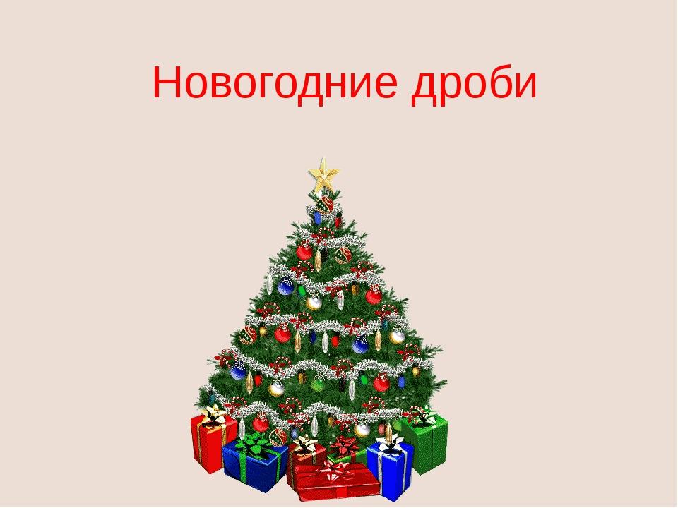 Новогодние дроби