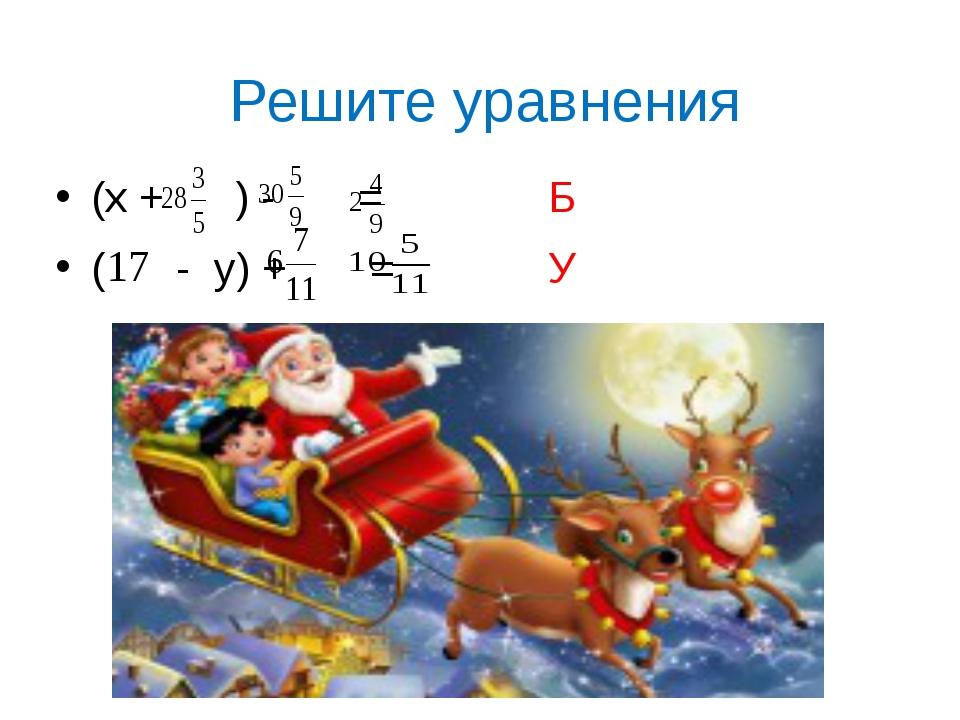 Решите уравнения (х + ) - = Б ( - у) + = У