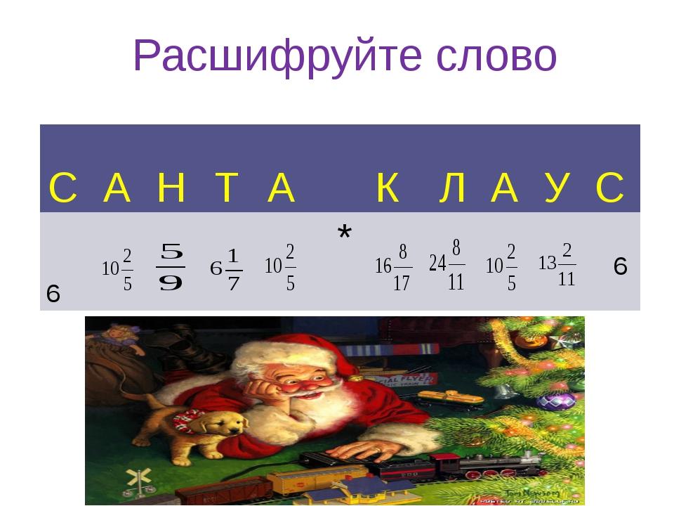 Расшифруйте слово С А Н Т А К Л А У С 6 * 6