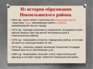 Из истории образования Новоильинского района. 1964 год - было начато строител