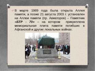 В марте 1989 года была открыта Аллея памяти, а позже 21 августа 2003 г. устан