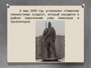 8 мая 2009 год, установлен «Памятник неизвестному солдату», который находитс