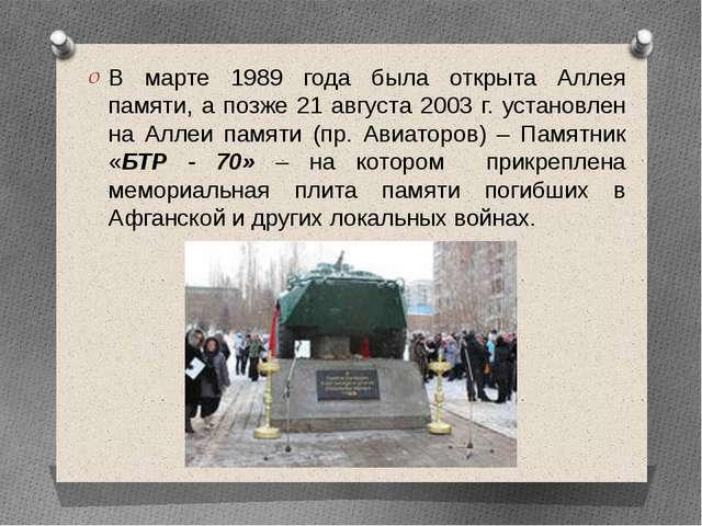 В марте 1989 года была открыта Аллея памяти, а позже 21 августа 2003 г. устан...