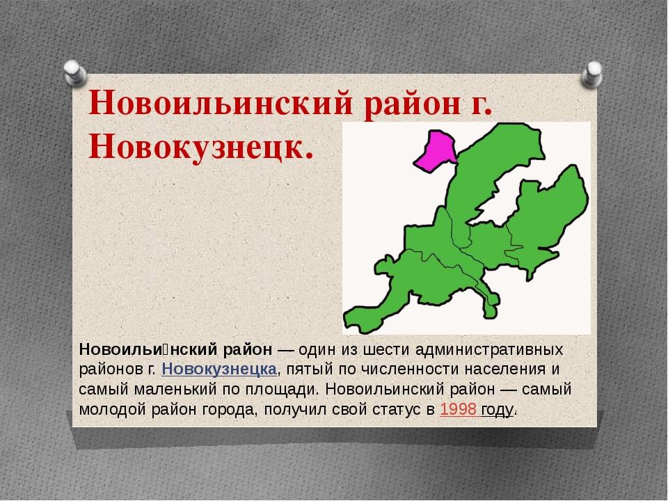Новоильи́нский район— один из шести административных районов г. Новокузнецка...