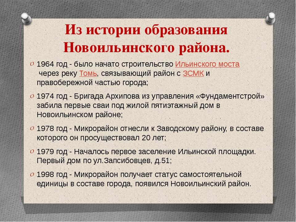 Из истории образования Новоильинского района. 1964 год - было начато строител...