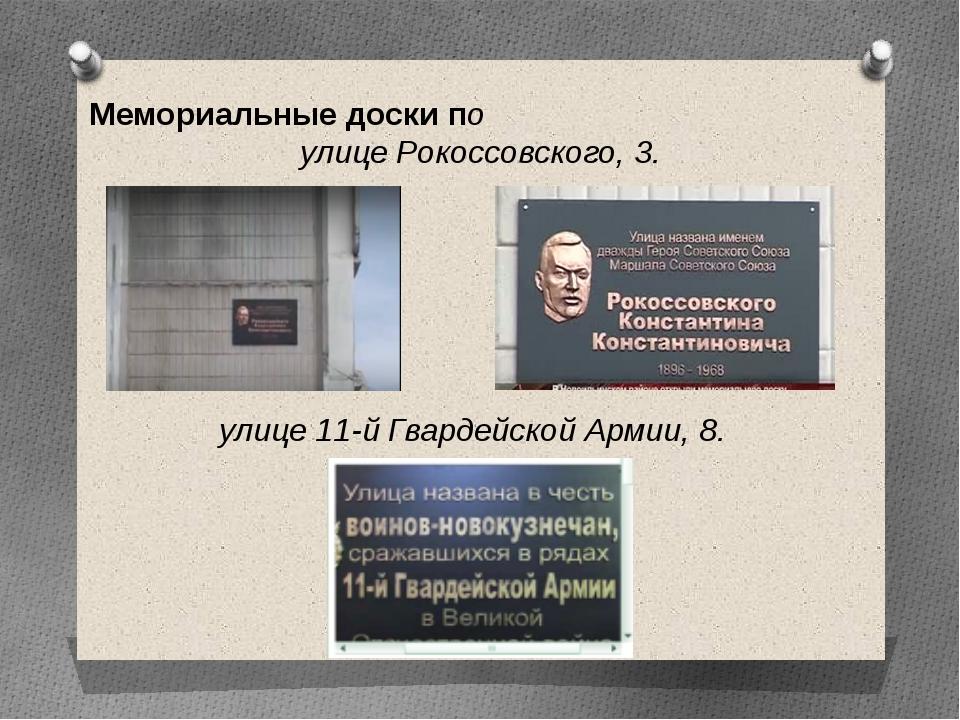 Мемориальные доски по улице Рокоссовского, 3. улице 11-й Гвардейской Армии, 8.